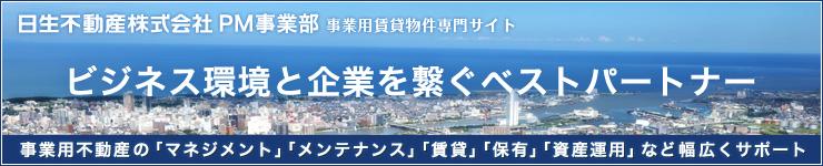 日生不動産株式会社 PM事業部 事業用賃貸物件専門サイト